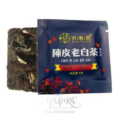 Чень Пі Лао Бай Ча (Старий білий чай з цедрою апельсина), 8 грамів