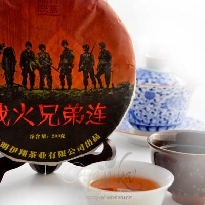 Червоний чай ⚡ «Брати по Зброї», млинець 200 гр