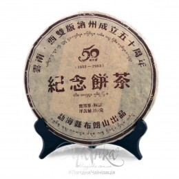 Ювілейний Шу Пуер «50 років Менхаю» / 2010 р / млинець 357 грамів