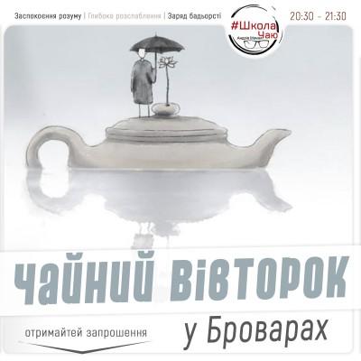 Чайний ЦИГУН в Києві, Броварах, Україні   ЩОВІВТОРКА