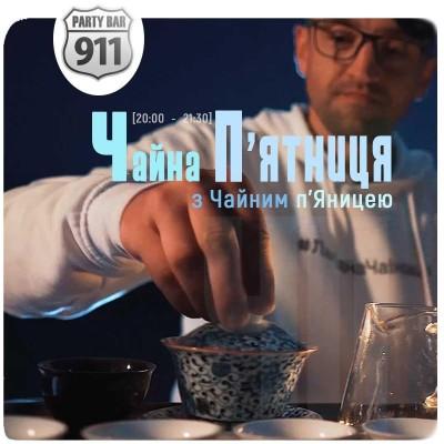 Tea Bar «ЧаЇнкА» (в Party Bar 911, Бровари) | ЩОП'ЯТНИЦІ