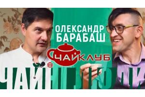 [Чайні Люди #02] Олександр Барабаш (1-й ЧАЙНИЙ КЛУБ): про алкоголь, каву, чай як бізнес, чайну школу