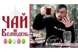 [чай'Tube 03] Український ЮТУБ за 2019-й рік під чай - Шу Пуер