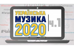[МузиЧАЙ] НайЧАЙніша УКРАЇНСЬКА МУЗИКА 2020 (Ч.1)